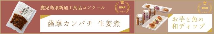 鹿児島県新加工食品コンクール